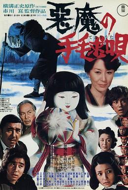 Постер фильма Колыбельная для убийцы (1977)