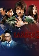 Кайдзи 2 (2011)