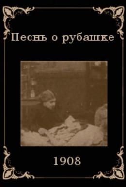 Постер фильма Песнь о рубашке (1908)