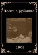 Песнь о рубашке (1908)