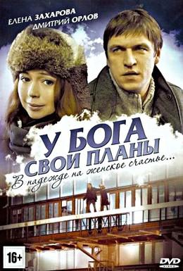Постер фильма У Бога свои планы (2012)