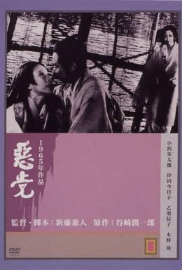 Постер фильма Негодяй (1965)