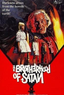Постер фильма Братство сатаны (1971)