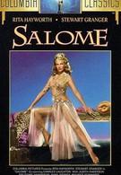 Саломея (1953)