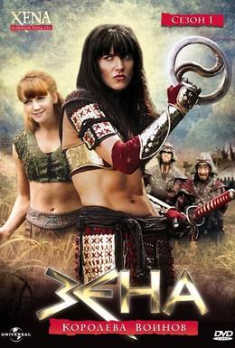 Постер фильма Зена – королева воинов (1996)