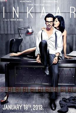 Постер фильма Отказ (2013)