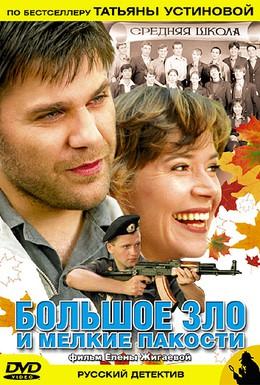 Постер фильма Большое зло и мелкие пакости (2005)