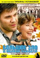 Большое зло и мелкие пакости (2005)