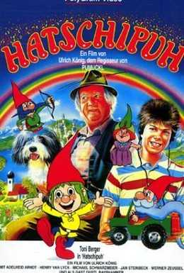 Постер фильма Хатчипух (1987)