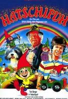 Хатчипух (1987)