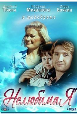 Постер фильма Нелюбимая (2012)