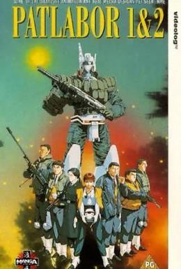Постер фильма Полиция будущего (1988)