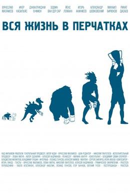 Постер фильма Вся жизнь в перчатках (2012)