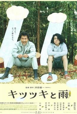 Постер фильма Лесоруб и дождь (2011)