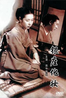 Постер фильма Гиндза без грима (1951)