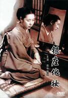 Гиндза без грима (1951)