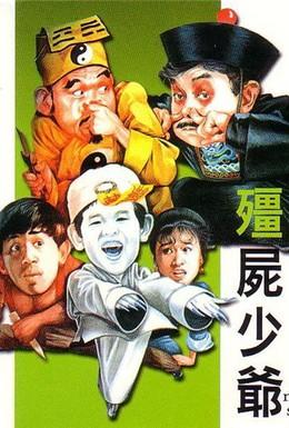 Постер фильма Магическая история (1986)