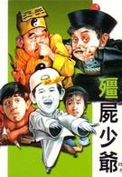 Магическая история (1986)