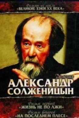 Постер фильма Солженицын: На последнем плёсе (2003)