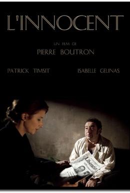 Постер фильма Невиновный (2012)