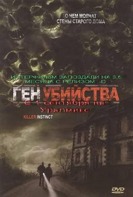Постер фильма Ген убийства (2001)