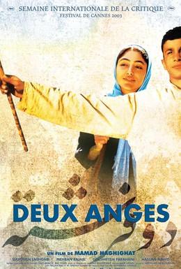 Постер фильма Два ангела (2003)