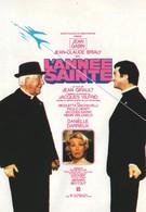 Святой год (1976)