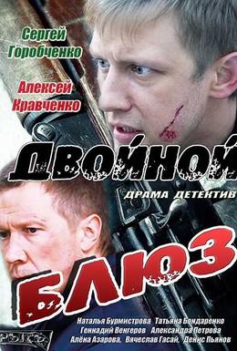 Постер фильма Двойной блюз (2013)