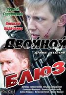 Двойной блюз (2013)