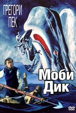 Постер фильма Моби Дик (1956)