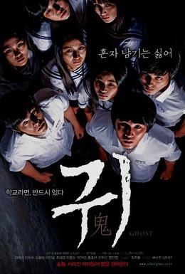 фильм призрак 2009