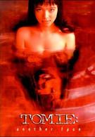 Томиэ: Другое лицо (1999)