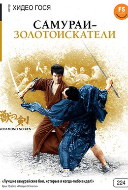 Постер фильма Самураи-золотоискатели (1965)