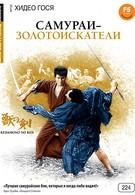 Самураи-золотоискатели (1965)