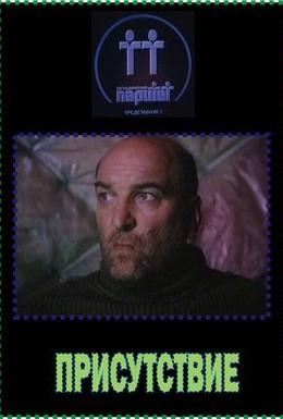 Постер фильма Присутствие (1993)