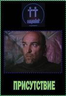 Присутствие (1993)