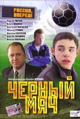 Постер фильма Черный мяч (2002)