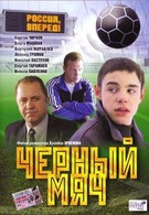 Черный мяч (2002)