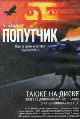 Постер фильма Попутчик (1986)