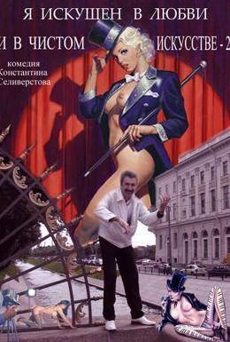 Постер фильма Я искушен в любви и в чистом искусстве 2 (2001)