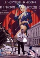 Я искушен в любви и в чистом искусстве 2 (2001)