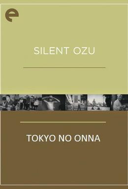 Постер фильма Женщина из Токио (1933)