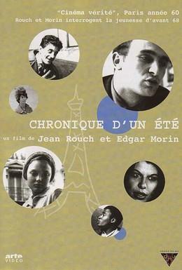 Постер фильма Хроника одного лета (1961)