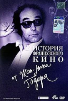 Постер фильма История французского кино от Жан-Люка Годара (1995)