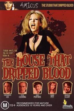 Постер фильма Дом, где стекает кровь (1971)