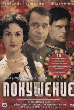 Постер фильма Покушение (2009)