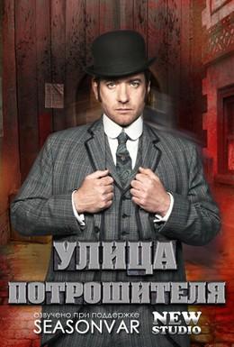 Постер фильма Улица потрошителя (2013)
