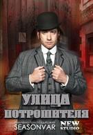 Улица потрошителя (2013)