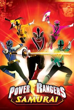Постер фильма Могучие рейнджеры: Самураи (2011)