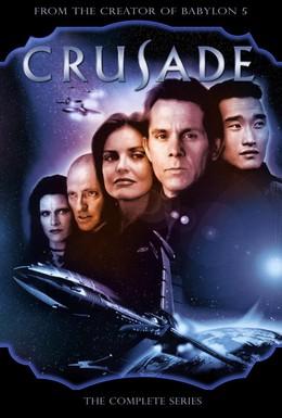 Постер фильма Крестовый поход (1999)
